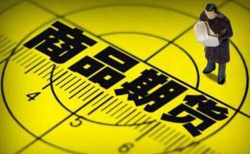 今日(1月11日)商品期货操作建议
