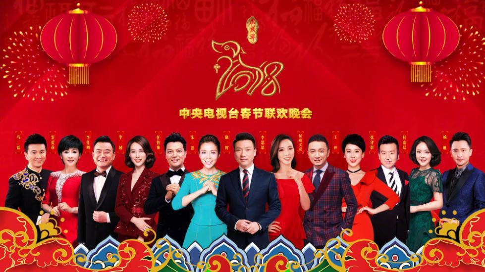 2018央视春晚主持阵容公布 明星级CP朱军董卿却不见了
