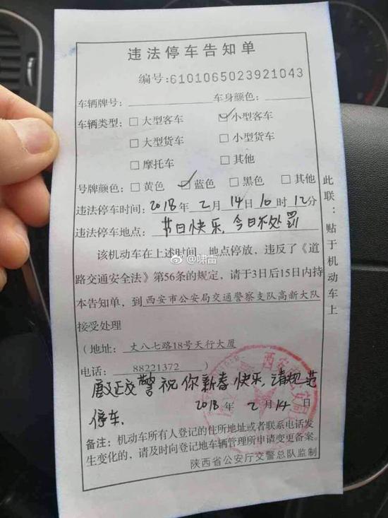 西安交警暖心罚单刷屏朋友圈 到底写了啥?