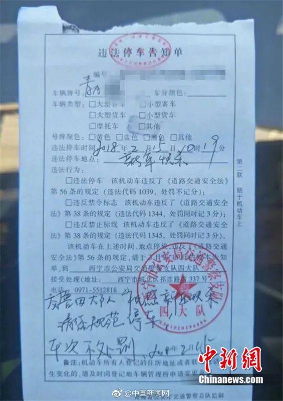 春节特别罚单走红 落款时间是2月15日除夕夜