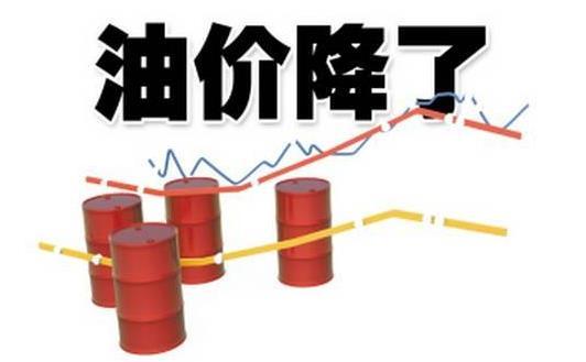 明天,全国油价要下调:加满一箱油少花5元!