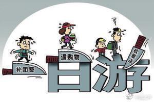 北京黑白一日游套路 导游强调路上不许睡觉