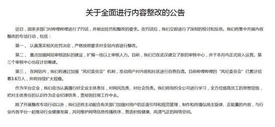 内蒙古快3基本和值走势图 百度,B站确认被约谈 将集中开展内容整改的专项行动