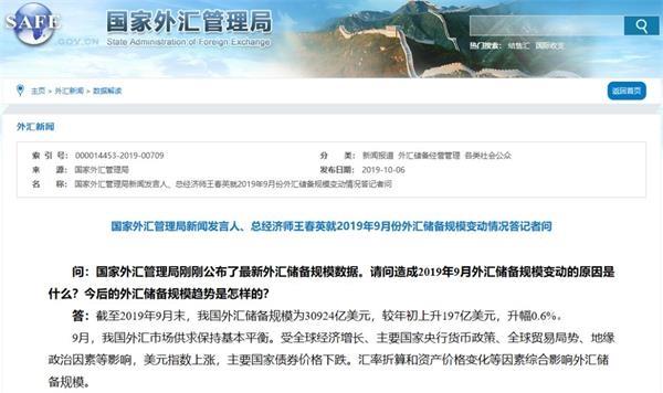 磐石快3直播,中国央行连续十个月增持大发快3官方网址—大发快3APP下载 储备高达