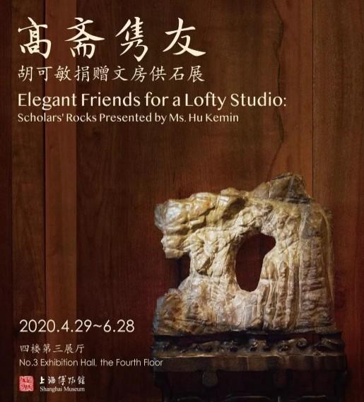 """""""高斋隽友——胡可敏捐赠文房供石展""""即将在上海博物馆开幕"""