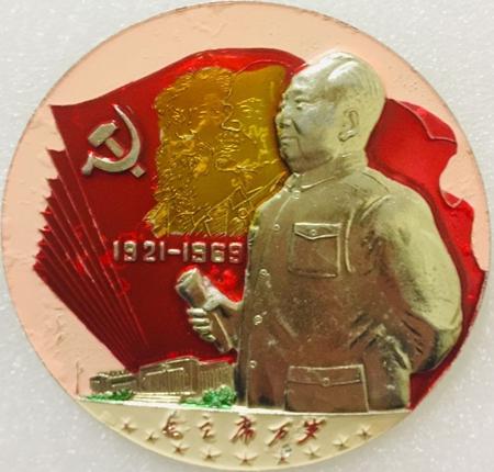 """""""少见金银三伟人""""毛主席像章价格多少钱?"""