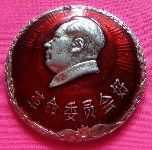 """""""革命委员会好""""毛主席像章价格多少钱?"""