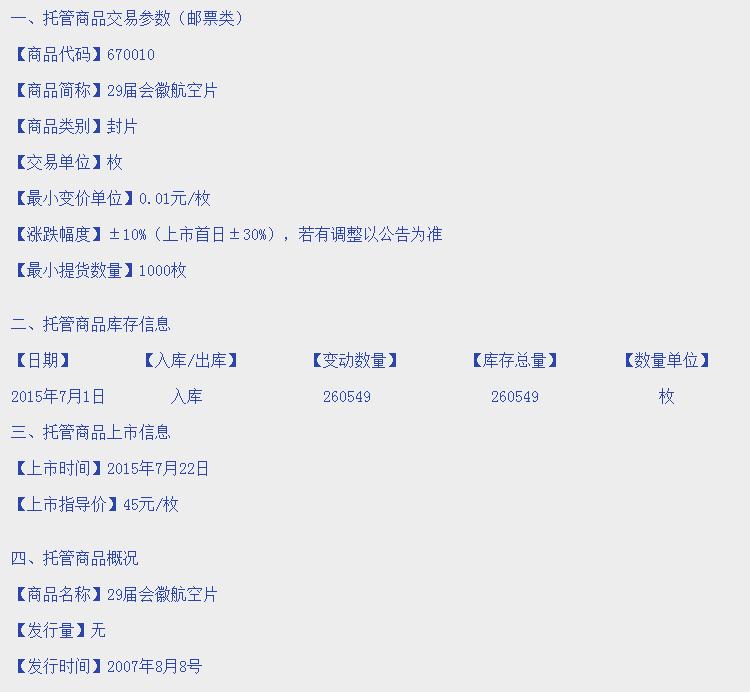 29届会徽航空片(670010)