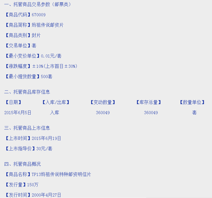 妈祖传说邮资片(670009)