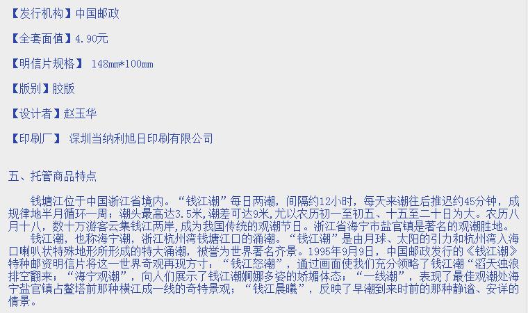 钱江潮邮资片(670015)