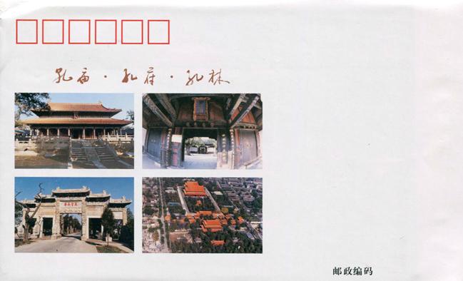 三孔邮资片(670011)