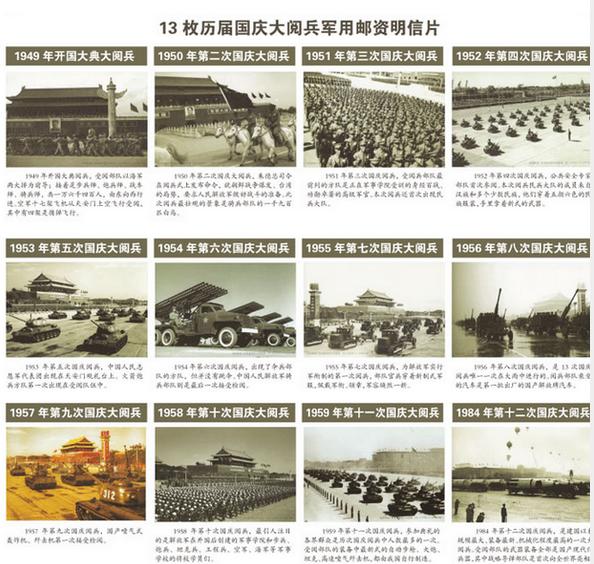 钢铁长城明信册(100049)