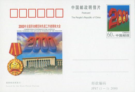 劳模邮资片(670008)