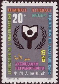 国际扫盲年(202228)