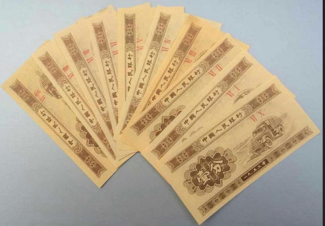 53壹分纸币小全套(213019)