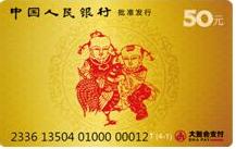 """""""剪纸——吉祥如意""""IC储值纪念卡(601005)"""
