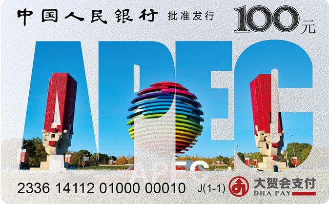 """""""纪念卡—北京APEC蓝""""IC储值纪念卡(602002)"""