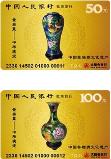 """""""艺术卡——景泰蓝""""IC储值纪念卡(601001)"""