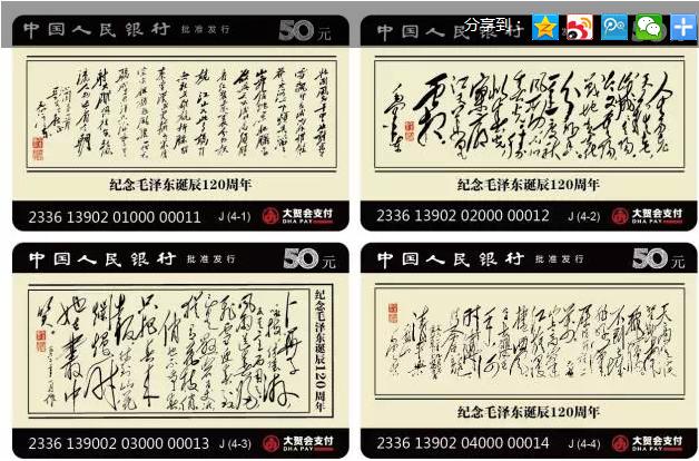 """""""纪念毛泽东诞辰120周年——毛主席诗词精选""""IC储值纪念卡(601003)"""