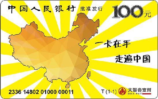 """""""一卡在手,走遍中国""""IC储值纪念卡(602001)"""
