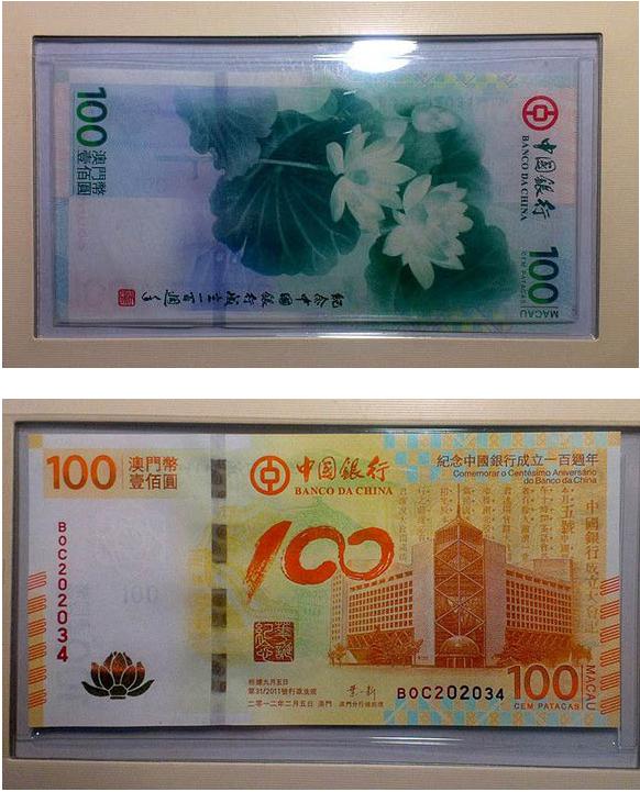 荷花钞(无4、7)