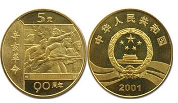 辛亥革命纪念币