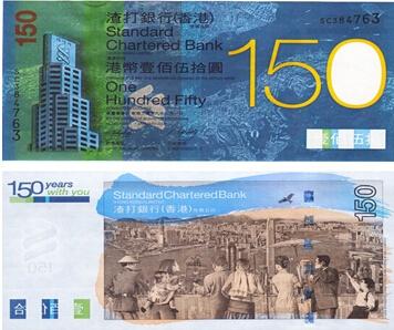渣打银行150周年纪念钞