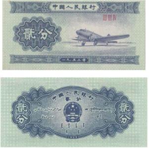 53年贰分钱币