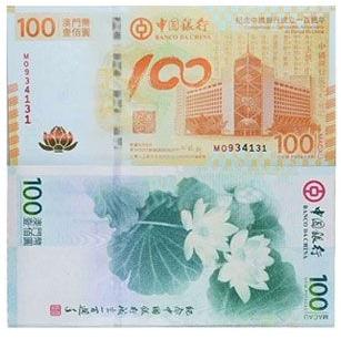 荷花钞(普通)