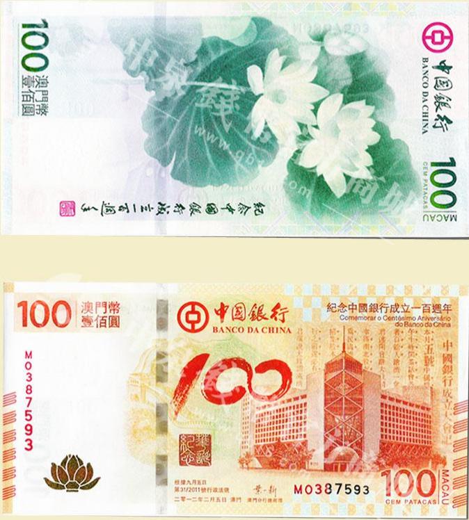 荷花钞(无4)