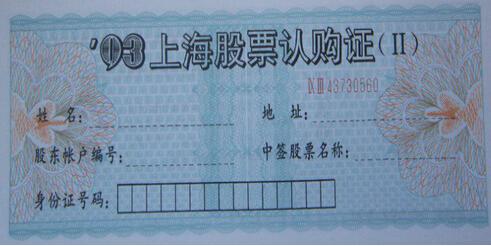 93上海II(证)