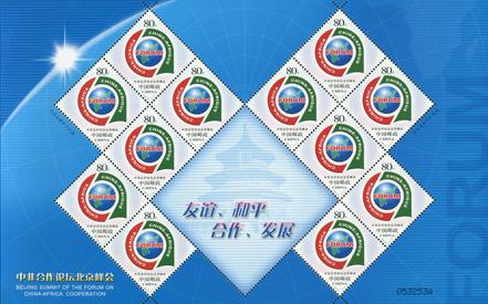 06中非论坛套票