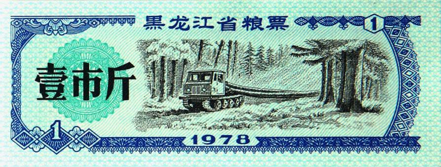 黑壹斤票(粮)