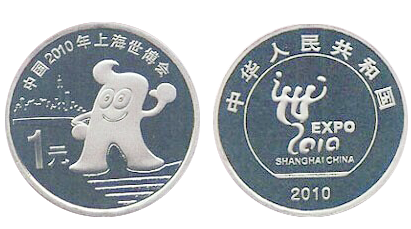 世博纪念币