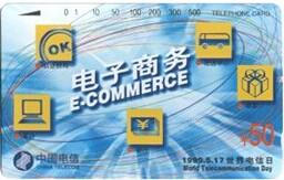 电子商务卡