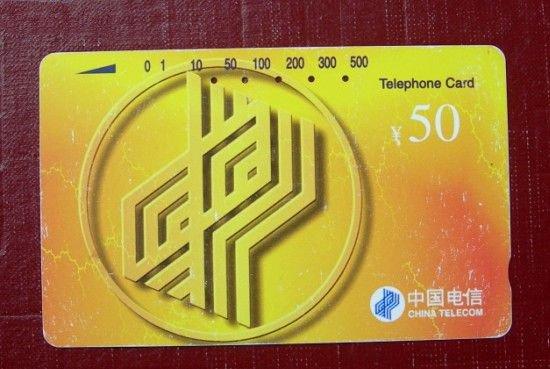 电信磁卡(普)50元