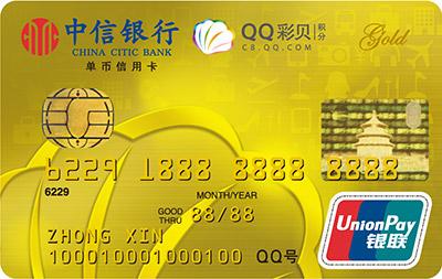 中信QQ彩贝信用卡金卡