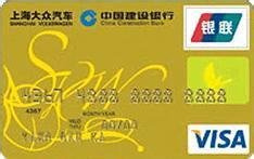 建行上海大众龙金卡(银联+VISA)