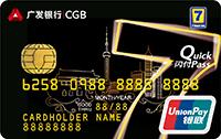 广发七天酒店联名卡