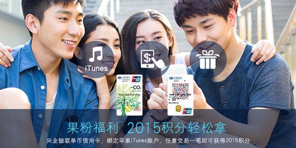 兴业银行银联单币信用卡绑定苹果ITUNES可获赠2015积分
