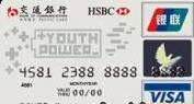 交行Y-POWER卡(银联+VISA)
