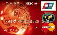 交行太平洋卡(银联+Mastercard)