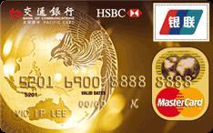 交行太平洋金卡(银联+Mastercard)