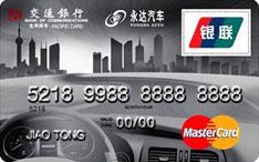 交行永达汽车卡(银联+Mastercard)