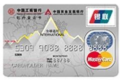 工商牡丹个人金山卡(银联+Mastercard)