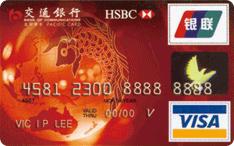 交行太平洋卡(银联+VISA)
