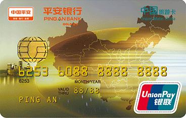 平安中国旅游信用卡金卡