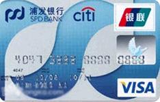 浦发标准卡(银联+VISA)