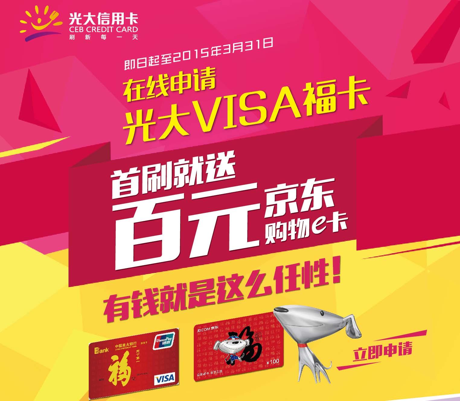 在线申请光大VISA福卡 首刷送京东购物e卡