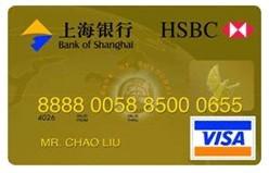 上海银行申卡国际金卡(银联+VISA)